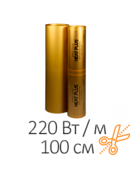 Heat Plus (Хит Плюс) КОМПЛЕКТ ИНФРАКРАСНОЙ ПЛЕНКИ HEAT PLUS 14 APN-410 (100 см), цена за пог м