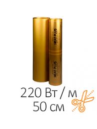 Heat Plus (Хит Плюс) КОМПЛЕКТ ИНФРАКРАСНОЙ ПЛЕНКИ HEAT PLUS 14 APN-410 (50 см), цена за пог м