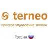 TERNEO (Тернео)