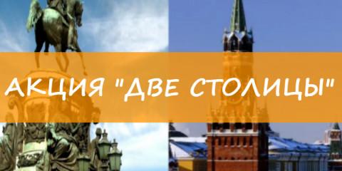 Бесплатная доставка до пунктов выдачи по Москве и Санкт-Петербургу