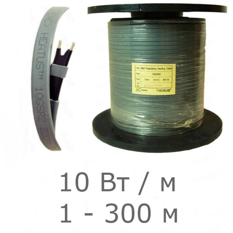 Саморегулирующий греющий кабель Heatus 10GSR2 (10 Вт/м)