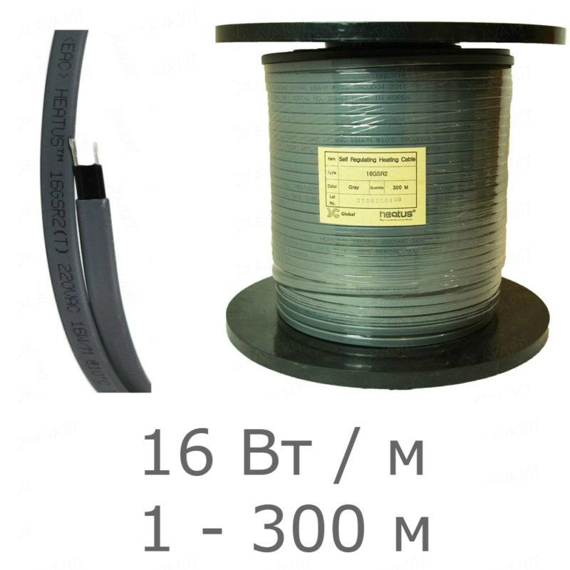 Саморегулирующий греющий кабель Heatus 16GSR2 (16 Вт/м)