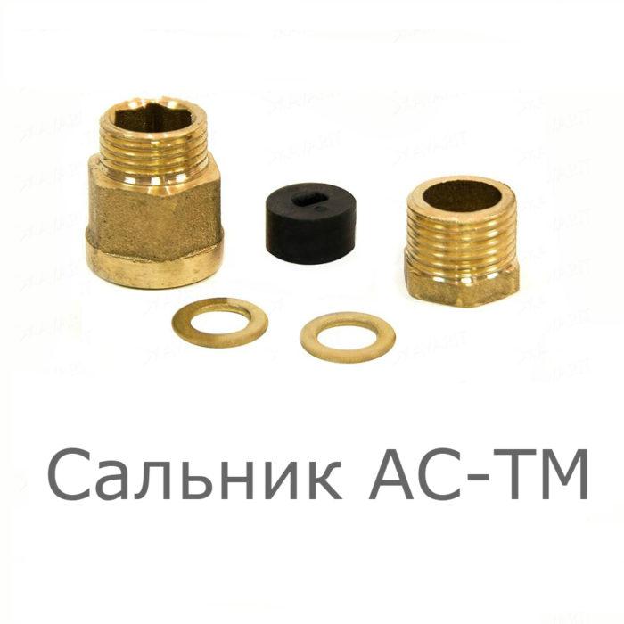 Сальник АС-ТМ (для ввода кабеля внутрь трубу)