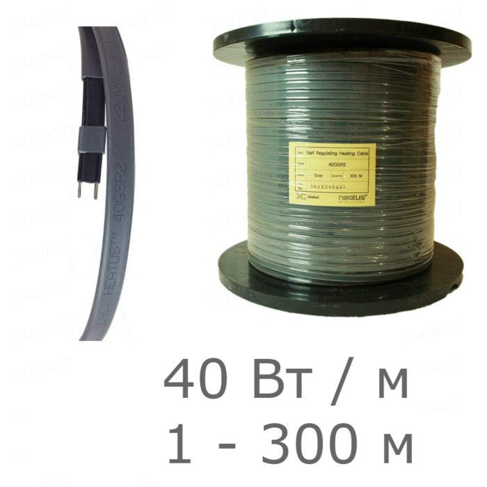 Саморегулирующий греющий кабель Heatus 40GSR2 (40 Вт/м)