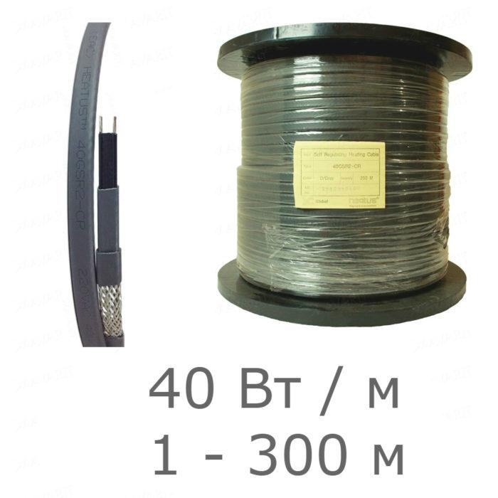 Саморегулирующий греющий кабель Heatus 40GSR2-CR (40 Вт/м)