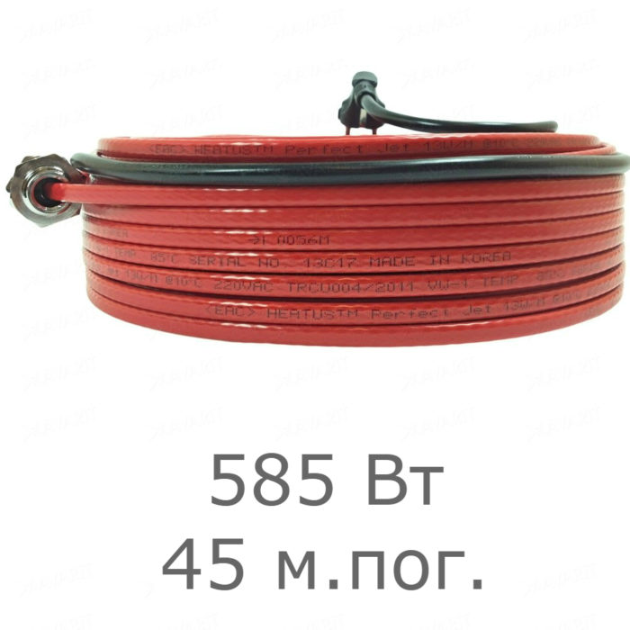 Саморегулирующий греющий кабель Heatus PerfectJet (585 Вт / 45 м)