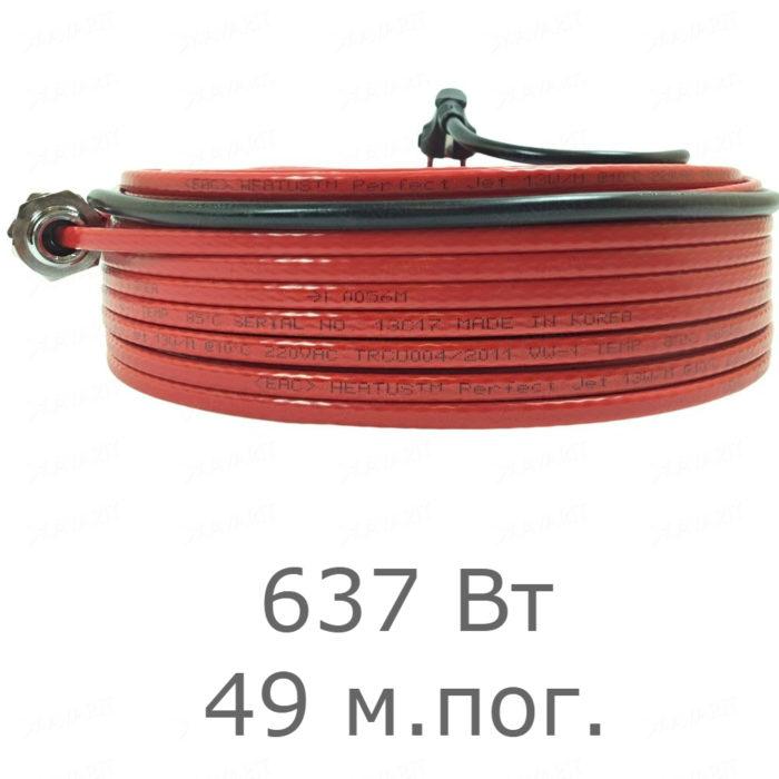 Саморегулирующий греющий кабель Heatus PerfectJet (637 Вт / 49 м)