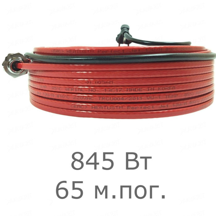 Саморегулирующий греющий кабель Heatus PerfectJet (845 Вт / 65 м)