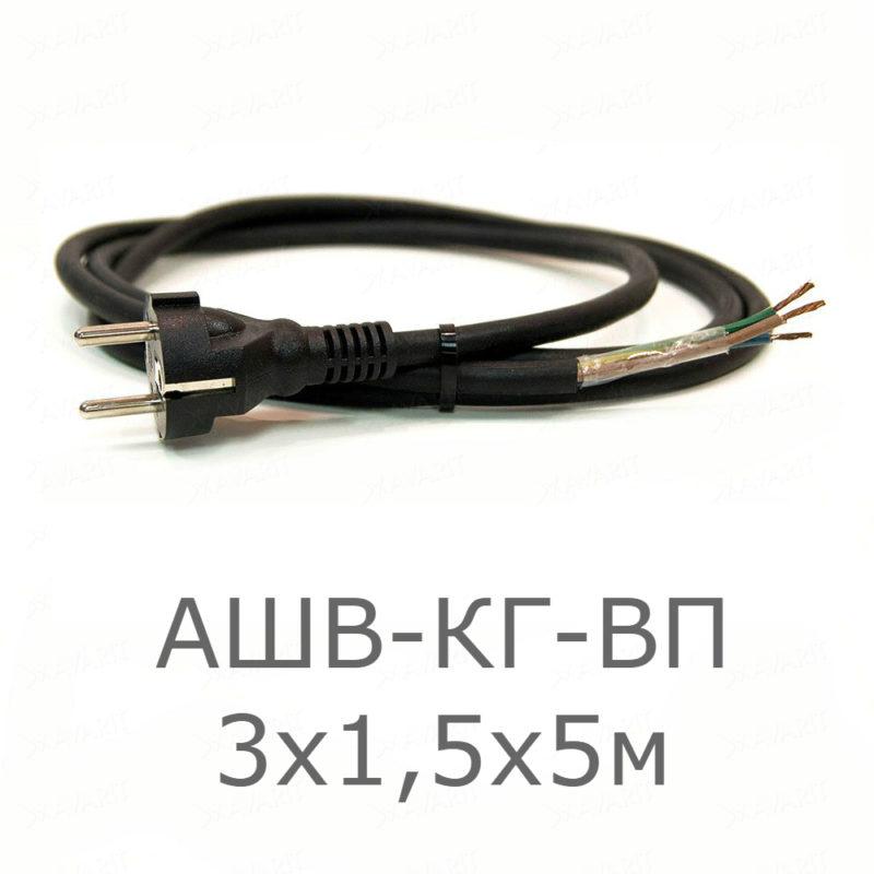 Шнур с вилкой АШВ-КГ-ВП  3х1,5х5 м