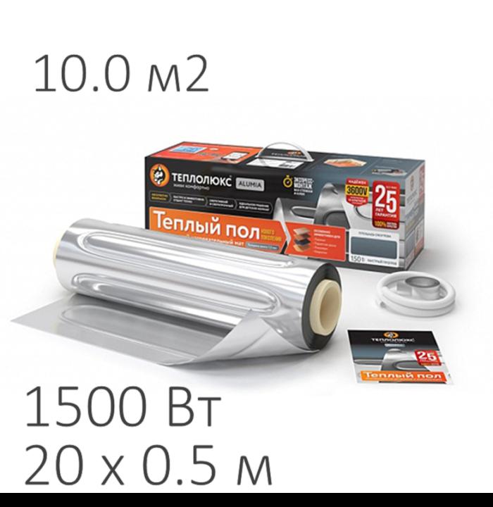 Теплый пол - ультратонкий нагревательный мат Теплолюкс Alumia (1500 Вт, 10,0 м2)