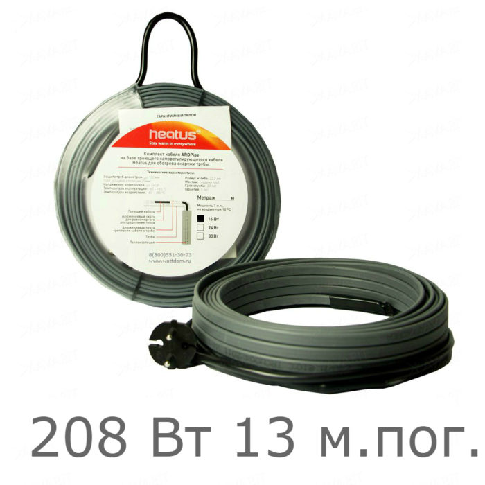 Греющий кабель Heatus ARDpipe-16 208 Вт 13 м