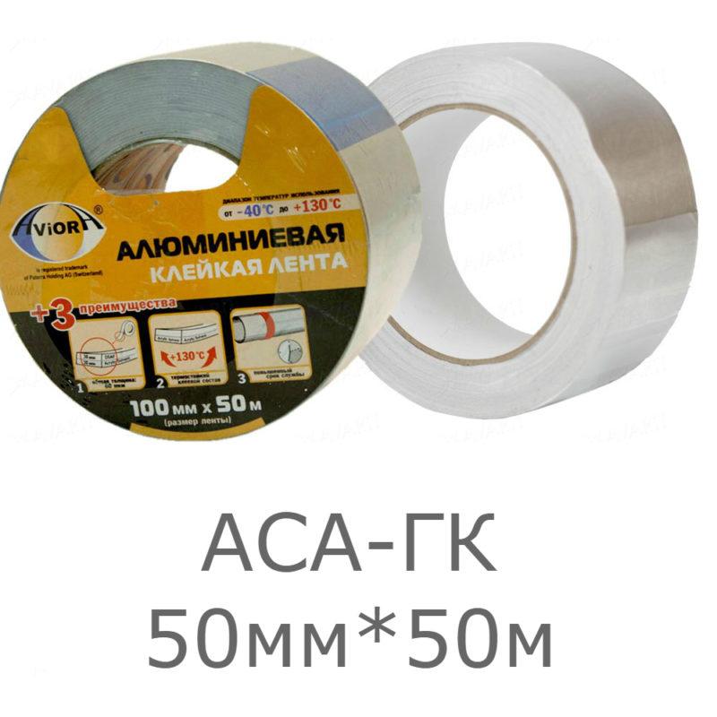 Алюминиевая лента (клейкая) АСА-ГК 50 мм х 50 м