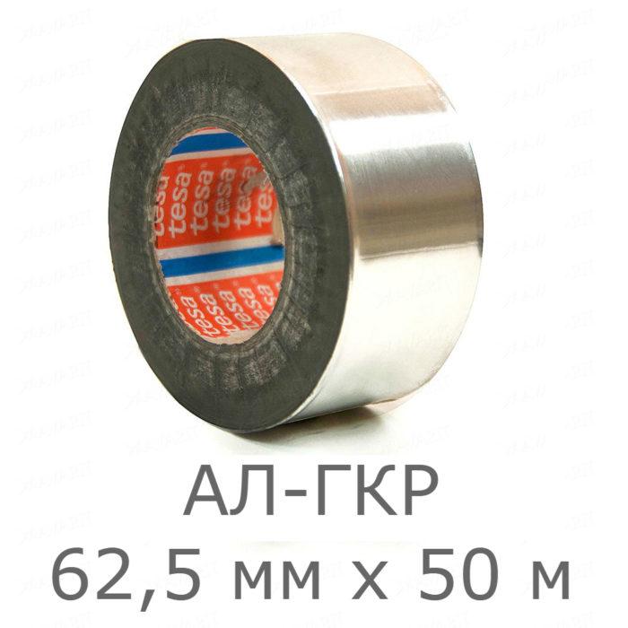Алюминиевая лента (клейкий скотч) АЛ-ГКР 62,5 мм х 50 м