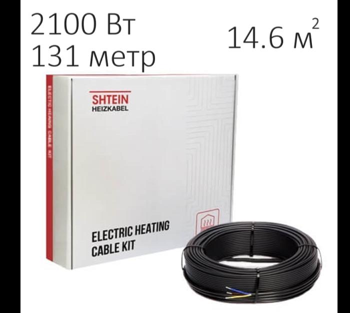 Нагревательный кабель - Shtein Heizkabel DS 18 (2100 Вт, 131 пм)