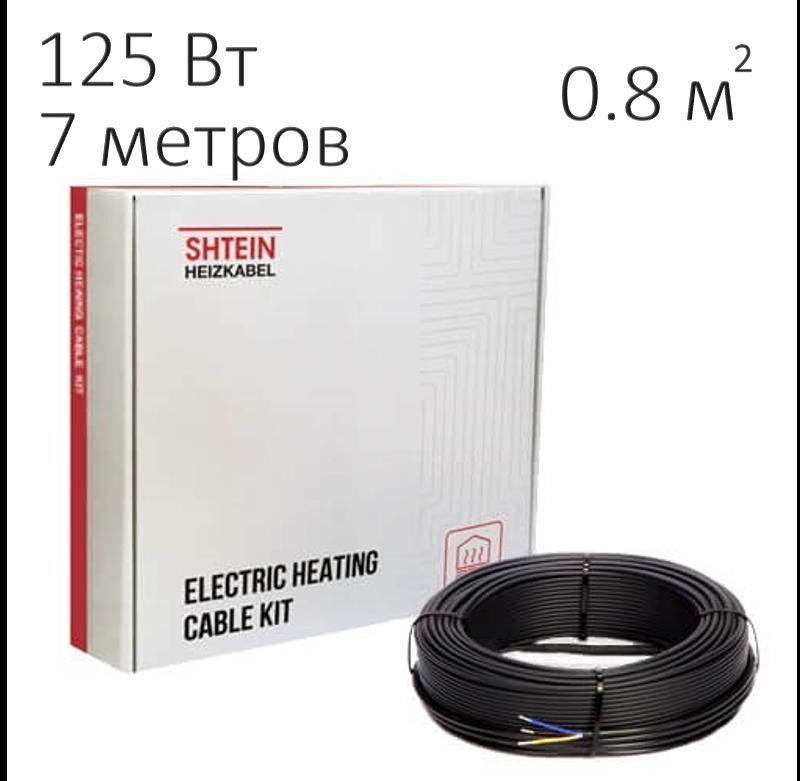 Нагревательный кабель - Shtein Heizkabel DS 18 (125 Вт, 7 пм)