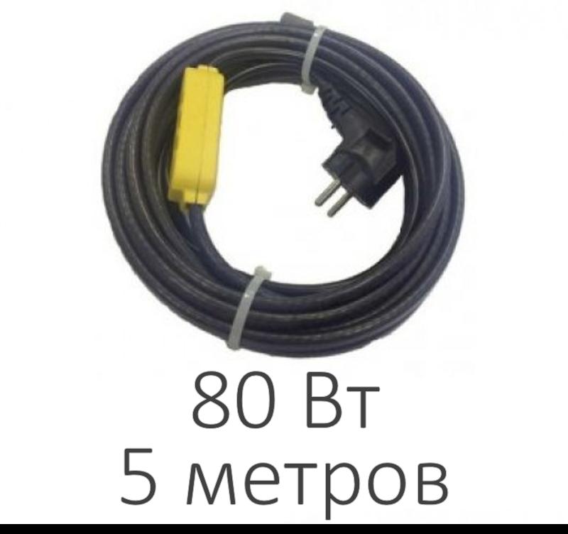 Греющий кабель - Eastec EK 05 (80 Вт, 5 м)