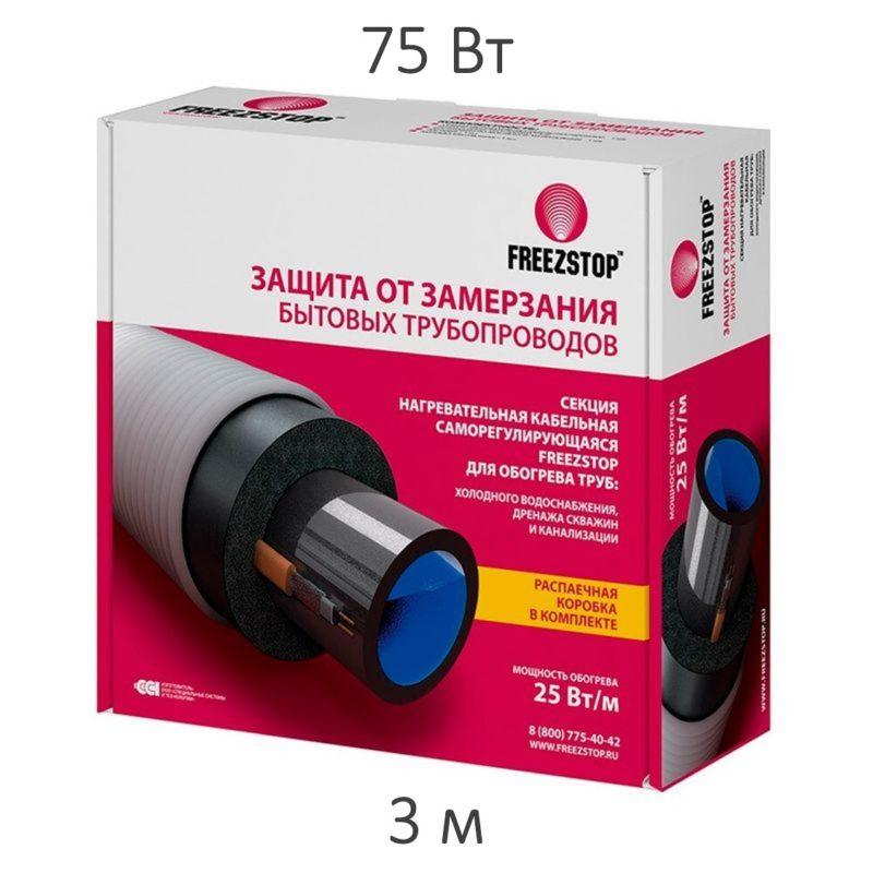 Кабельная нагревательная секция Freezstop-25-3 (25 Вт/м, 3 м)