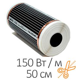 Инфракрасная пленка - Heat Plus (150 Вт / 50 см)
