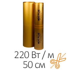 Инфракрасная пленка - Heat Plus 14 APN-410 (50 см), цена за пог м