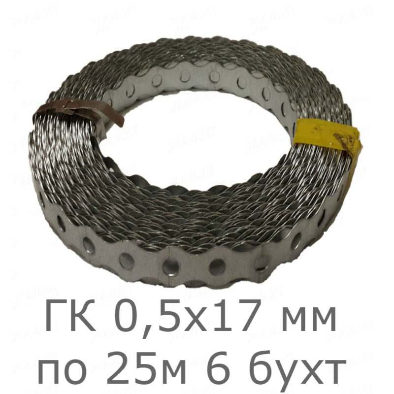 Лента для монтажа кабеля на крыше ГК 0,55 х 17мм