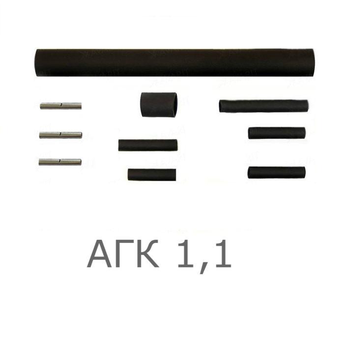 Комплект термоусаживаемых муфт АГК 1,1