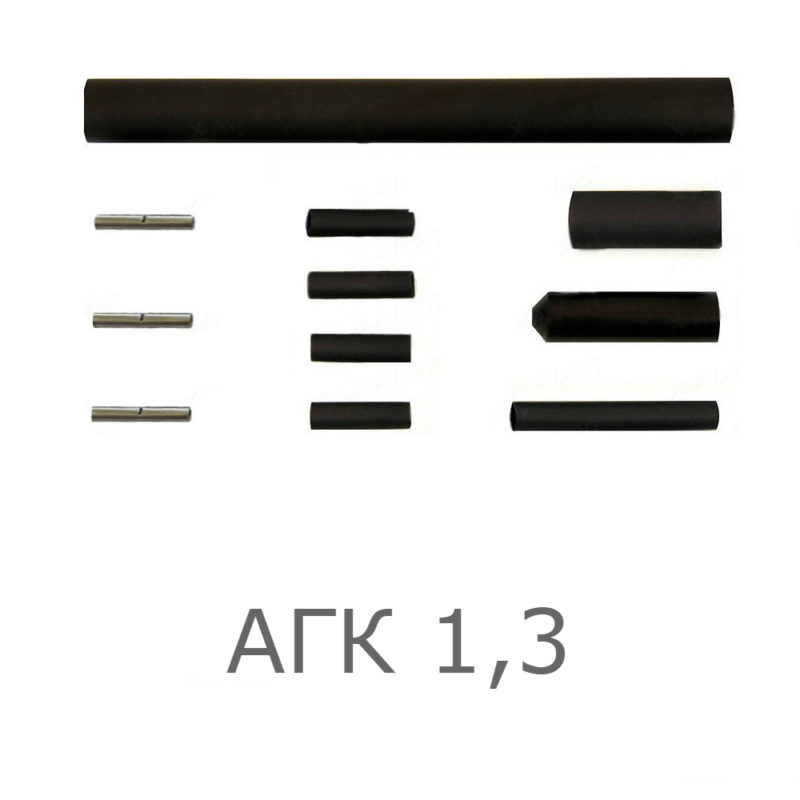 Комплект термоусаживаемых муфт АГК 1,3