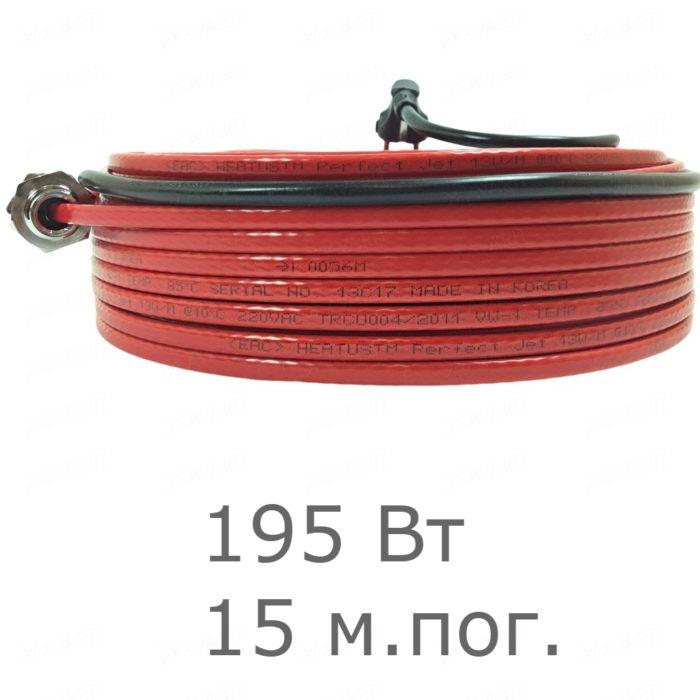 Саморегулирующий греющий кабель Heatus PerfectJet (195 Вт / 15 м)