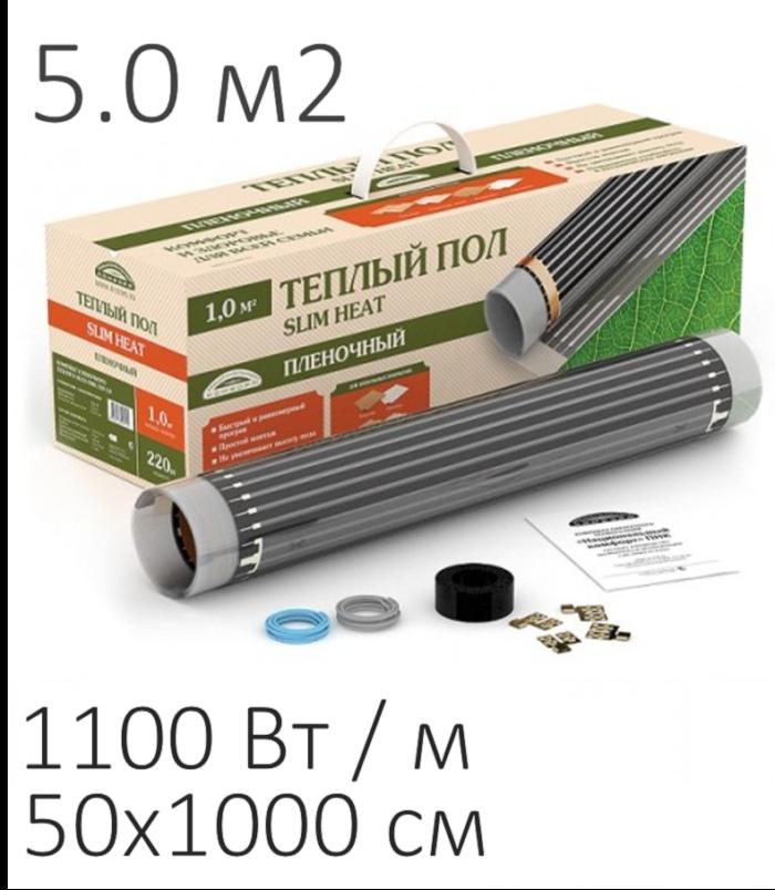 Инфракрасная пленка SLIM HEAT ПНК-1100 (1100 Вт, 5 м2)