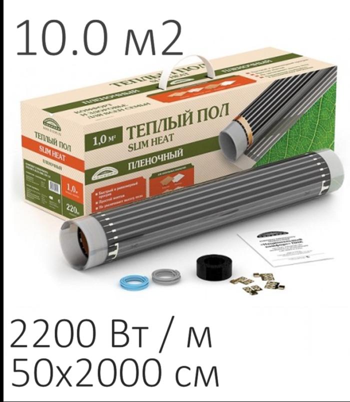 Инфракрасная пленка SLIM HEAT ПНК-2200 (2200 Вт, 10 м2)