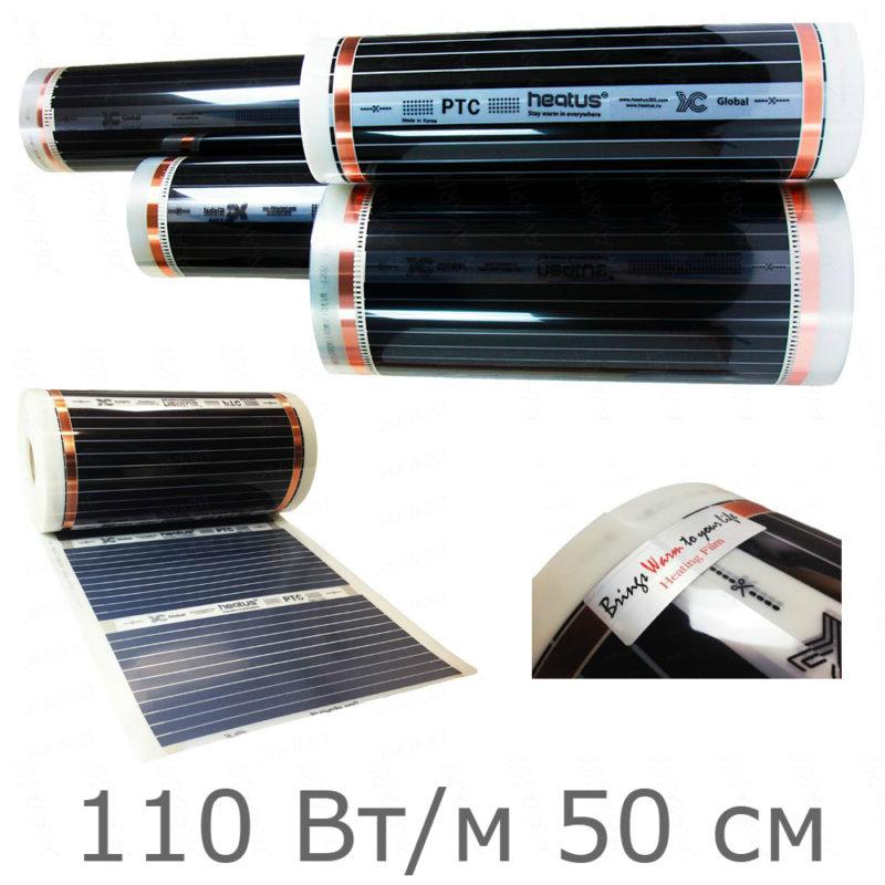Инфракрасная пленка Heatus PTC Heating Film PM305 50 см (110 Вт / м)