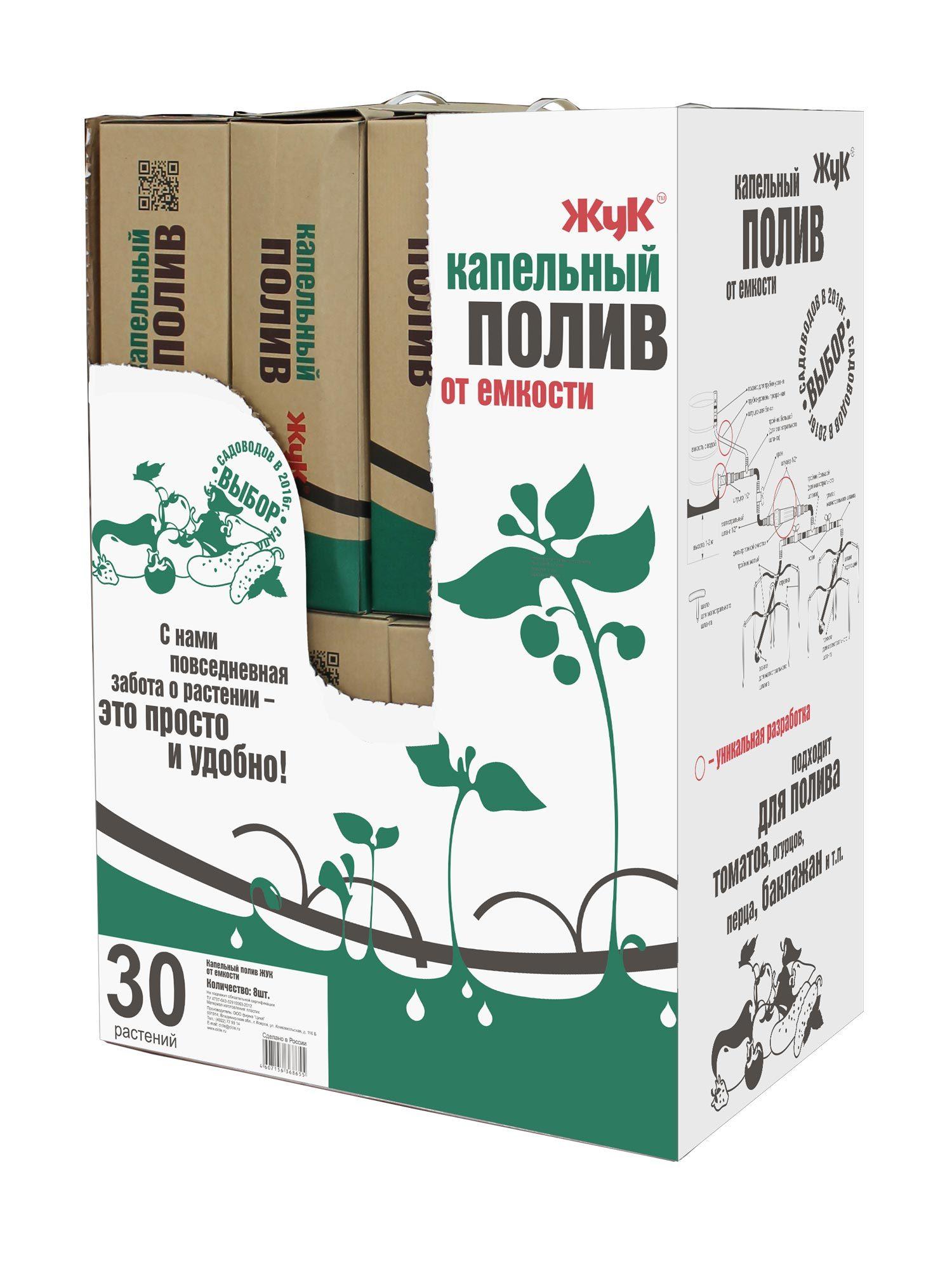 """Комплект для капельного полива """"ЖУК"""" на 30 растений от емкости"""