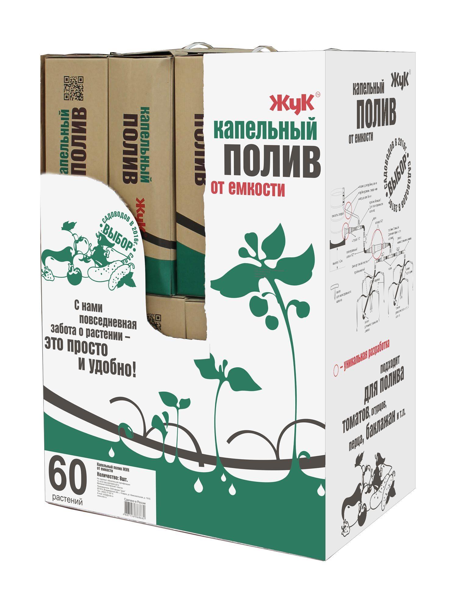 """Комплект для капельного полива """"ЖУК"""" на 60 растений от емкости"""