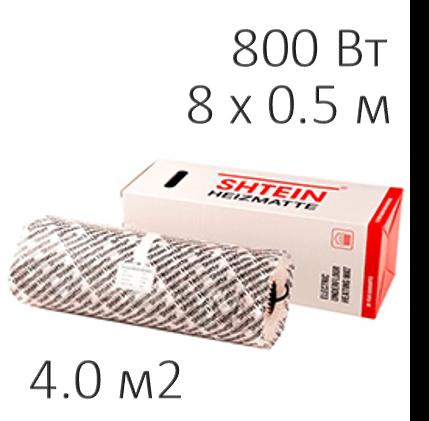 Теплый пол - нагревательный мат Shtein SHT-0800 (4 м2)