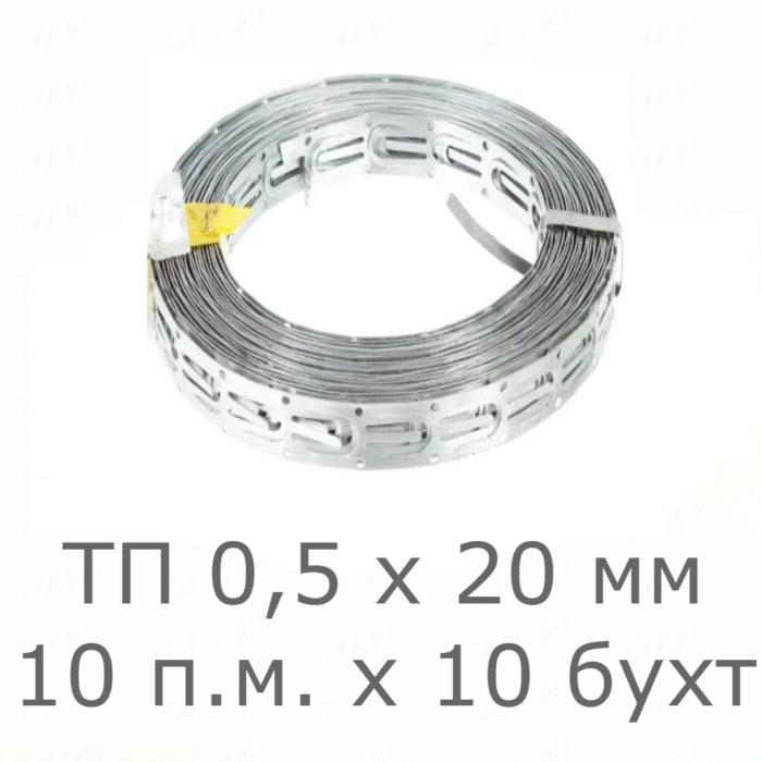 Лента монтажная для теплых полов ТП 0,5 х 20 мм (10 м по 10 бухт)