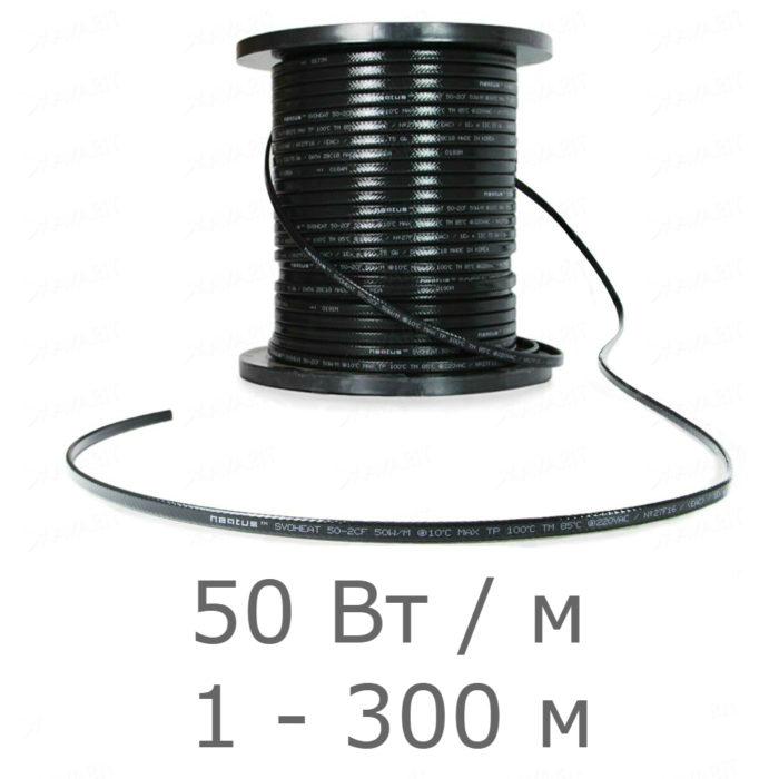 Саморегулирующий греющий кабель Heatus SVOHEAT 50-2CF (50 вт/м)