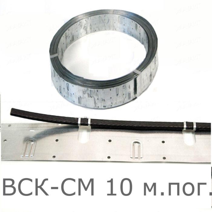 Лента для монтажа водостоков ВСК-СМ (1 бухта 10 метров)