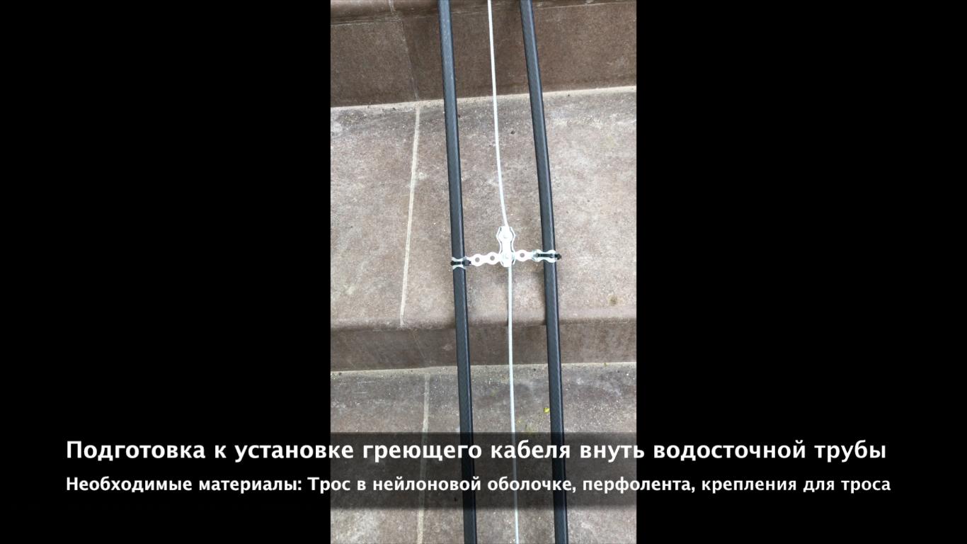 Трос из нержавеющей стали для греющего кабеля в водостоке ПВХ 100 м