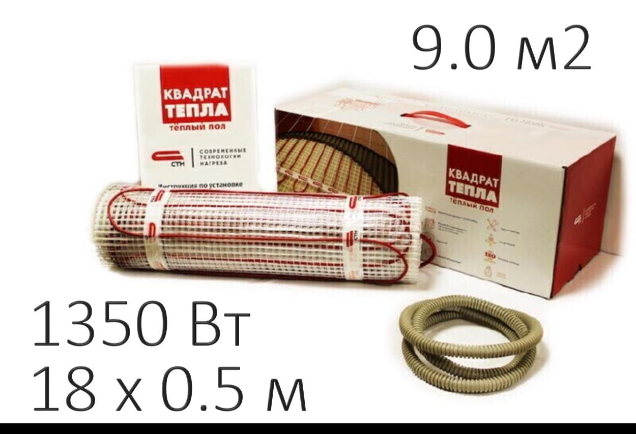 Теплый пол - нагревательный мат СТН-КМ-1350-9,0