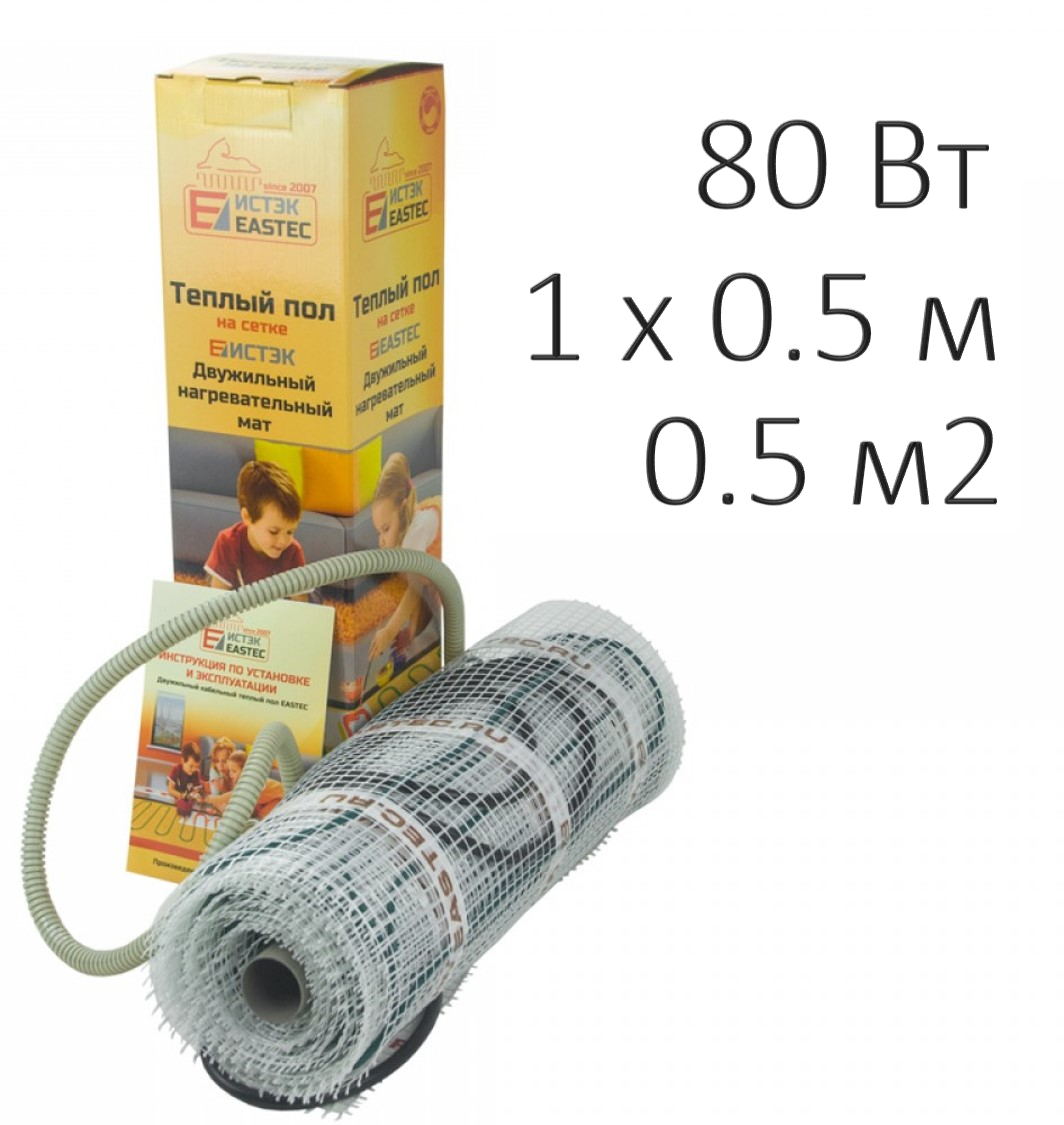Теплый пол - нагревательный мат Eastec ECM-0,5 (5 м, 80 Вт)