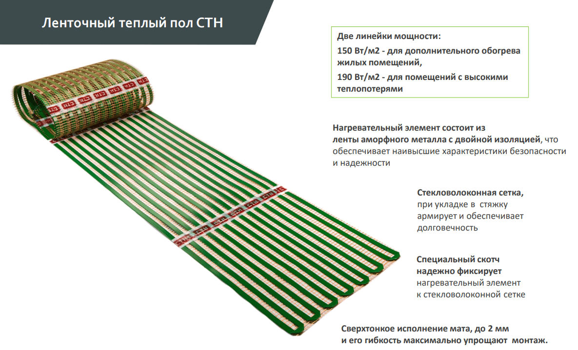 Электрический теплый пол - СТН VillageHeat 190 Вт/кв м, 1х1 м