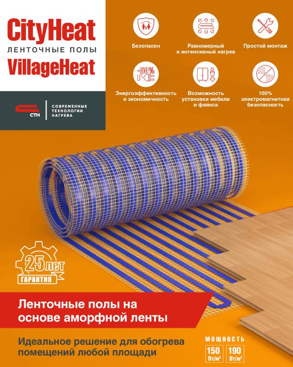 Электрический теплый пол - СТН VillageHeat 190 Вт/кв м, 2х0,5 м