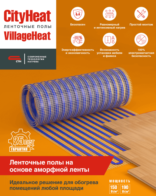 Электрический теплый пол - СТН City Heat 150 Вт/кв м, 4,5х1 м